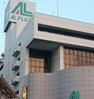 アルプラザ(313x480)