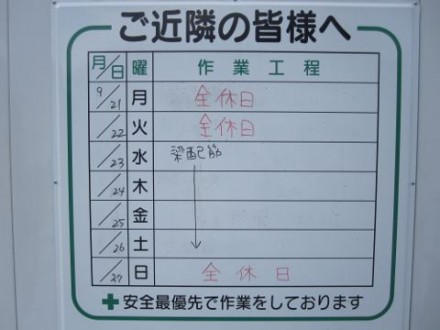 ジオ京都嵐山工程 (480x360)