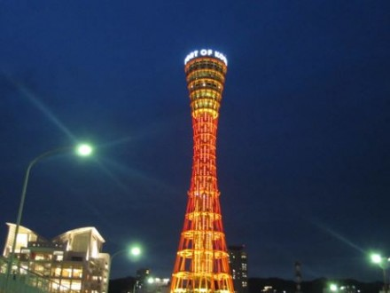 神戸ポートタワー (480x360)