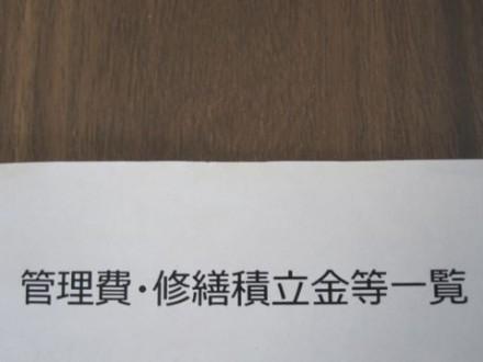 管理費・修繕積立金 (480x360)