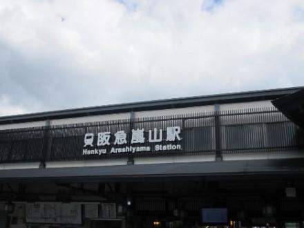 嵐山駅 (480x351)