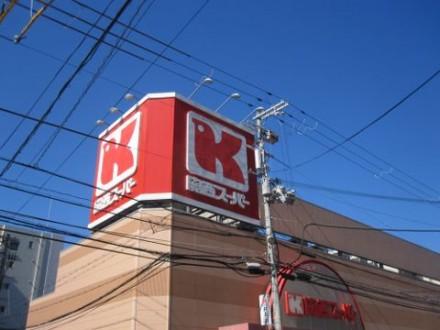 関西スーパー (480x360)