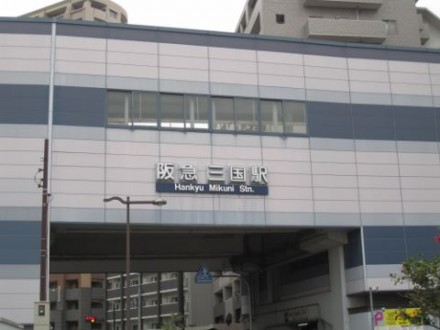 阪急三国駅 (480x360)