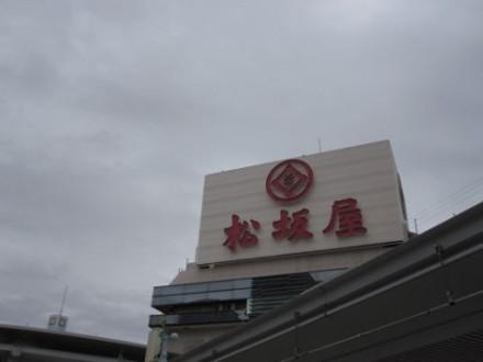 松坂屋 (480x360)