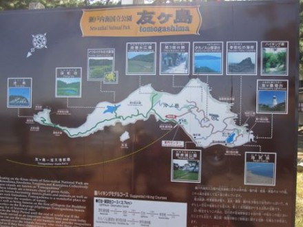 友ヶ島案内 (480x360)