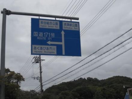 摂津峡 (480x360)