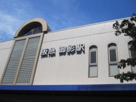 阪急御影駅 (480x360)