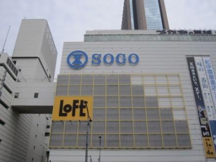 ロフト・そごう三宮 (480x360)