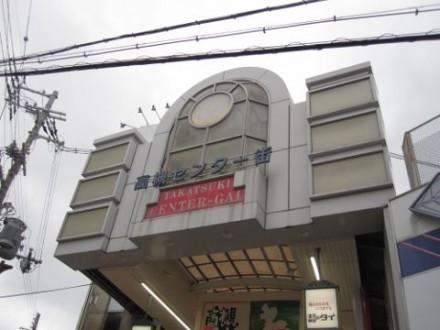 高槻センター街商店街 (2) (480x360)