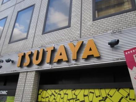 ツタヤ天六 (480x360)