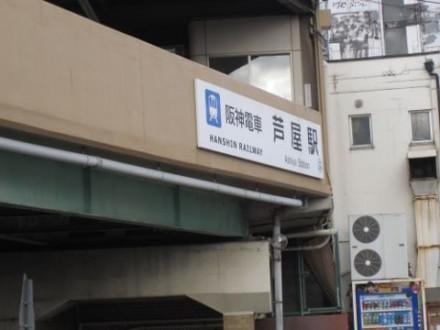 阪神芦屋駅 (480x360)