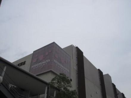 阪急西宮ガーデンズ (480x360)