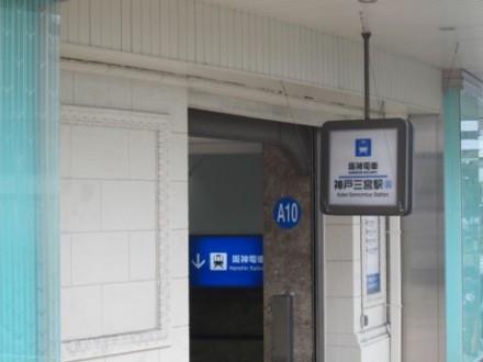 阪神神戸三宮駅 (480x360)