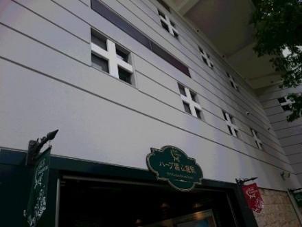 布引ハーブ園入口 (480x360)