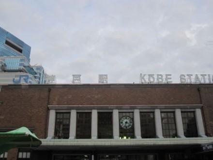 JR神戸駅 (480x360)