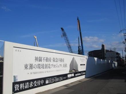 東灘本山プロジェクト④ (480x360)