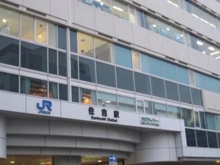 住吉駅 (480x360)
