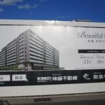 (仮称)東灘・本山 大規模マンションプロジェクト