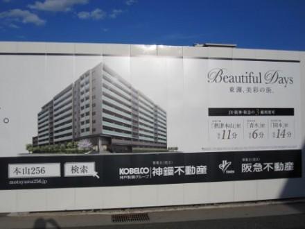 東灘本山プロジェクト2 (480x360)