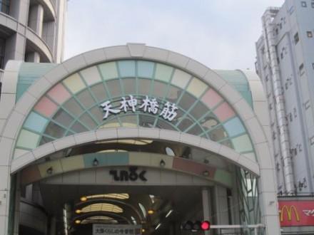 天神橋筋商店街 (480x360)