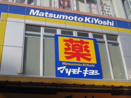 マツモトキヨシ天六 (480x360)