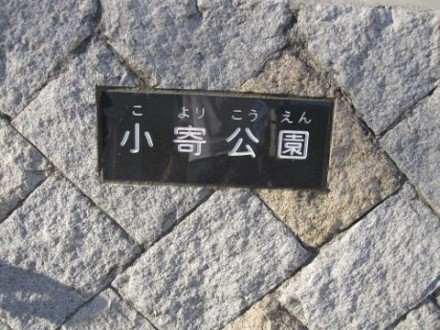 小寄公園 (480x360)
