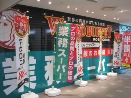 業務用スーパー ハーバーランド店 (480x360)
