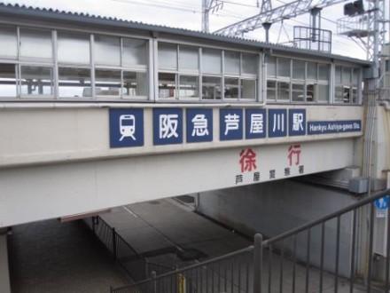 阪急芦屋川駅 (480x360)