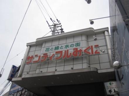 サンティフルみくに (480x360)