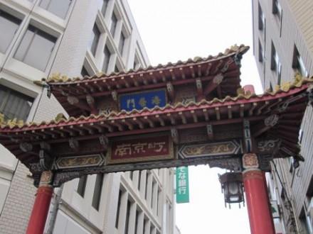 南京町 (480x360)
