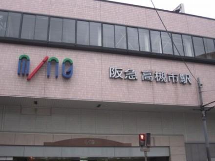 阪急高槻市駅 (480x360)