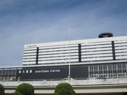 新大阪 (480x360)
