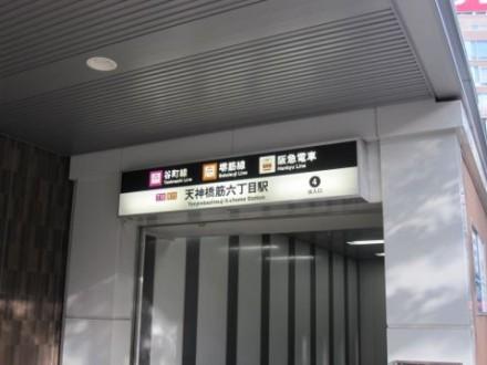 天神橋筋六丁目 (480x360)