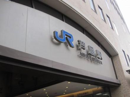 JR芦屋駅 (480x360)