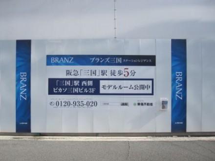 ブランズ三国ステーションレジデンス (480x360)