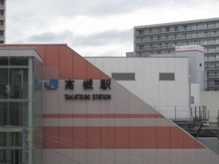 JR高槻駅 (480x360)