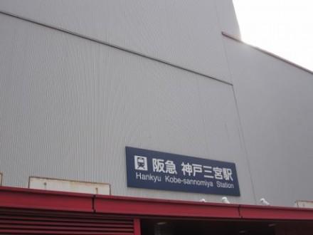 阪急三宮駅 (480x360)