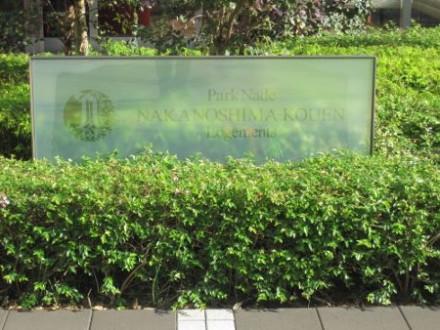 パークナード中之島公園ロジュマン (2) (450x338)