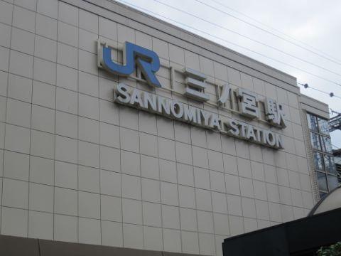 JR三ノ宮駅 (480x360)