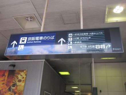 天満橋駅 (480x360)