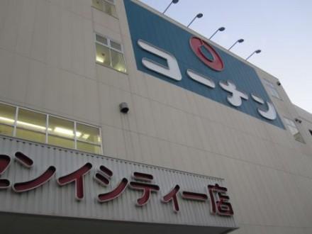 コーナン新大阪センイシティー店 (480x360)