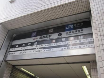 大阪市営地下鉄南森町駅 (460x345)