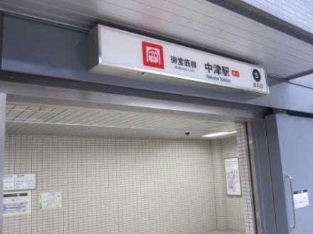 中津駅 (480x360)
