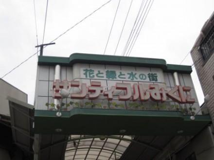 サンティフルみくに商店街 (480x360)