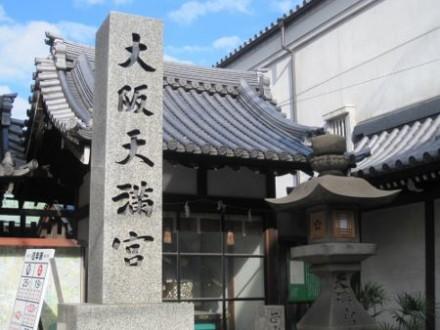 大阪天満宮 (450x338)