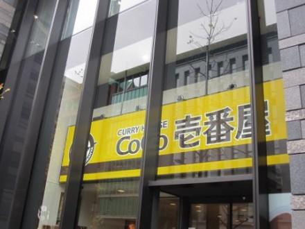 CoCo壱番屋 (480x360)