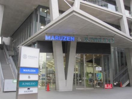 マルゼン・ジュンク堂書店 (480x360)