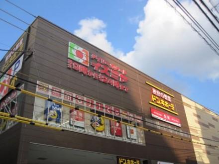 イズミヤ・ドンキホーテ (480x360)