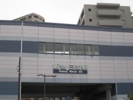 阪急三国駅 (450x338)