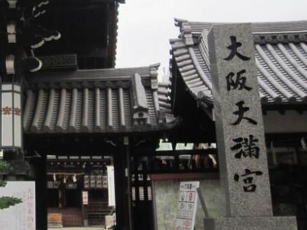 大阪天満宮 (449x480)